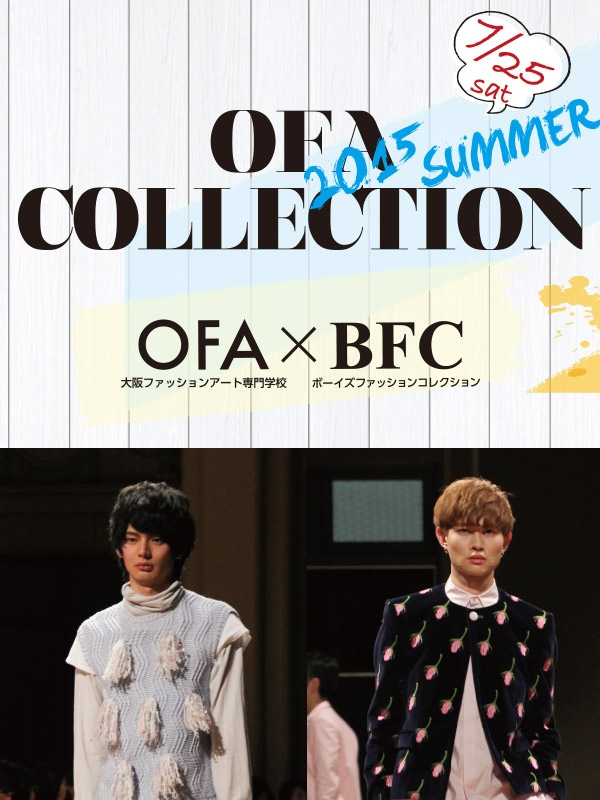 2015 Summer OFA collection開催